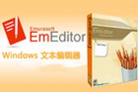 EmEditor v17.7.0 官方正式版本及激活密钥