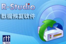 R-Studio v8.7.170955 破解版绿色便携版本