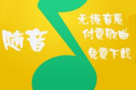 随音珍藏版 | 免费下载QQ音乐无损及付费歌曲