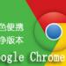 谷歌浏览器Google Chrome (90.0.4430.72)浏览器绿色优化增强版