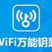 Wifi万能钥匙【国内版+国际版】去广告/去推荐/显密码/清爽/完美版