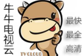 牛牛电视云(*Mod*)v2.3.7破解港台限制/去广告/会员版