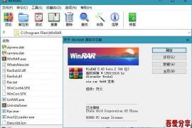 WinRAR v5.60 Beta 3 简体中文汉化特别版