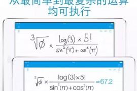 手机智能手写计算器——MyScript Calculator
