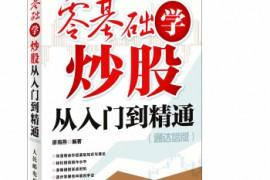 廖海燕 零基础学炒股从入门到精通(通达信版)
