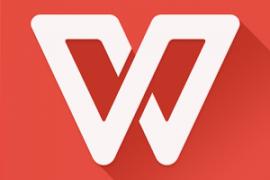 WPS Office(*VIP*)v11.7.6直装/破解/会员版