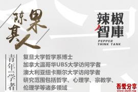 复旦女神教师陈果:人生果然不同_复旦陈果45堂人生哲学课