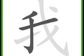 练习汉字(*PRO*)v1.9直装/破解/高级/专业/中文版