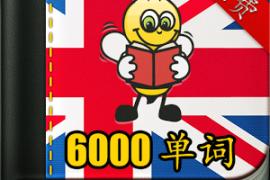 学习英语6000+学习日语6000+学习瑞典语6000+直装/破解/高级⑤版