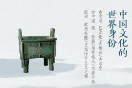 余秋雨·中国文化必修课102课