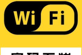 Wifi密码神器(*Mod*)v1.3.0去广告/去推荐/完美/精简版