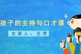 王芳 讲给孩子的主持口才课【完结】