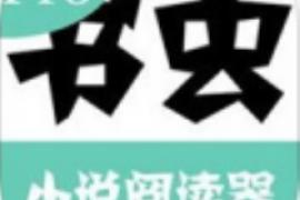书虫小说(*VIP*)v1.2.1专业版 ★书籍免费看★