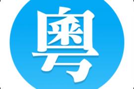 粤语U学院(*VIP*)v6.7.0直装/破解/会员/至尊版