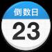 倒数日(*Mod*)v4.0.2去广告/去推荐/去权限/破解/高级版