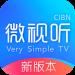CIBN·微视听(*Mod*)v4.6.7直装/破解/去广告/完美/VIP版