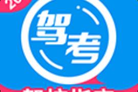 驾考通(*PRO*)v7.5.8直装/破解/高级/会员/最终版