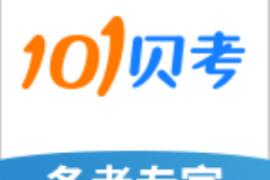 101贝考(*PRO*)v7.1.9.8直装/破解/高级/会员版