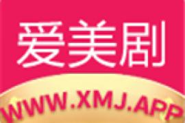 爱美剧(*VIP*)v2.1.1直装/破解/高级/完美/会员/至尊版