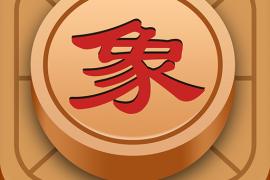 中国象棋(*VIP*)v1.7.6去广告/去推荐/直装/专业/会员版