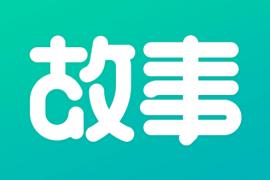 每天读点故事(*PRO*)v5.7.6直装/破解/高级/增强/会员版