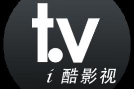 i酷影视TV(*New*)v1.2.3清爽版 ★媲美鲸鱼影视★