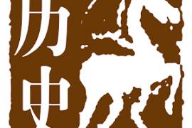 【全球历史 + 全历史】去广告/去推荐/去积分墙/清爽版★全球历史/发源/一应俱全★