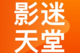 影迷天堂(*Mod*)v1.2.0去广告/去推荐/破解/会员/VIP版
