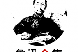 鲁迅全集(*Mod*)v2.5.6去广告/去推荐/去资讯/清爽版