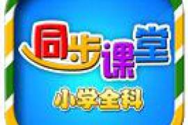 安卓小学同步课堂v5.48电视盒子TV破解版/解锁vip会员