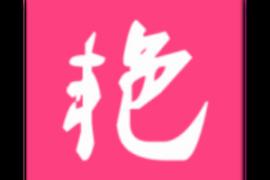 艳图(*VIP*)v1.0.0会员版 ★全球写真/超清原图保存★