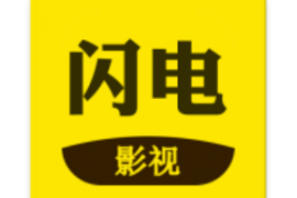 闪电影视(*VIP*)v1.0.1直装/破解/高级/完美/会员/最终版