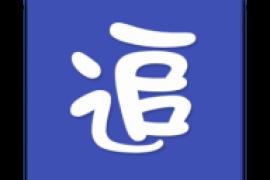 老子追剧v1.0.7破解/至尊/老师傅版/我最爱的追剧神器