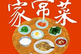 家常菜(*VIP*)v5.3.21去广告/去推荐/去热点/精简/Mod版