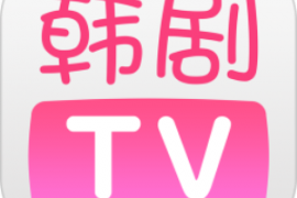 韩剧TV(*Mod*)v4.3.6去广告/完美/VIP版 ★经典韩剧/鼎力推荐★