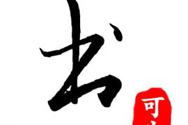 以观书法(*SVIP*)v3.0.0直装/破解/高级/去广告/精简/会员/Mod版