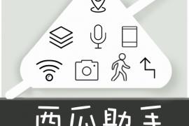 西瓜助手(*VIP*)v1.5.2去广告/去推荐/直装/破解/高级/完美版