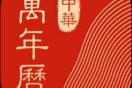 中华万年历(*PRO*)v7.9.2去广告/去推荐/高级/完美/Mod版