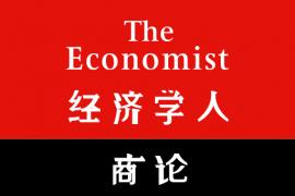 经济学人·商论(*Mod*)v2.8.3直装/破解/高级/订阅/VIP版