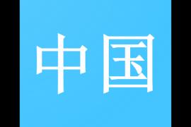 汉字故事(*VIP*)v1.6.0.0直装/破解/高级/会员/正式/Mod版