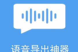 语音导出(*VIP*)v3.0.0直装/破解/高级/完美/会员/Mod版