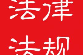 中国法律法规(*PRO*)v7.3.0去广告/去推荐/去咨询/专业/会员版