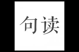 句读(*SVIP*)v4.1.7直装/破解/去广告/完美/超级/会员版