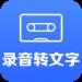 录音转文字(*VIP*)v5.3.1脱壳/直装/专业/高级/会员版