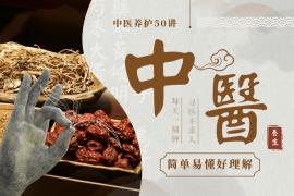 【福利教程】佟彤中医养护50节课:保健!!!