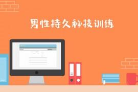 【福利教程】男性第三阶:久战秘技训练!!!