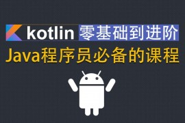 【福利教程】Kotlin零基础入门进阶实战!!!