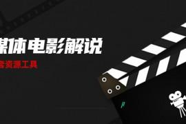 【福利教程】自媒体电影解说课 附工具包!!!