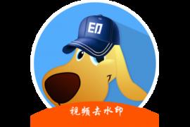 水印狗(*VIP*)v1.1.0去广告/去推荐/破解/高级/会员/永久/至尊版