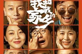 最新影片【我和我的家乡】--在线播放!!!